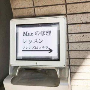 Mac修理のフレンズ